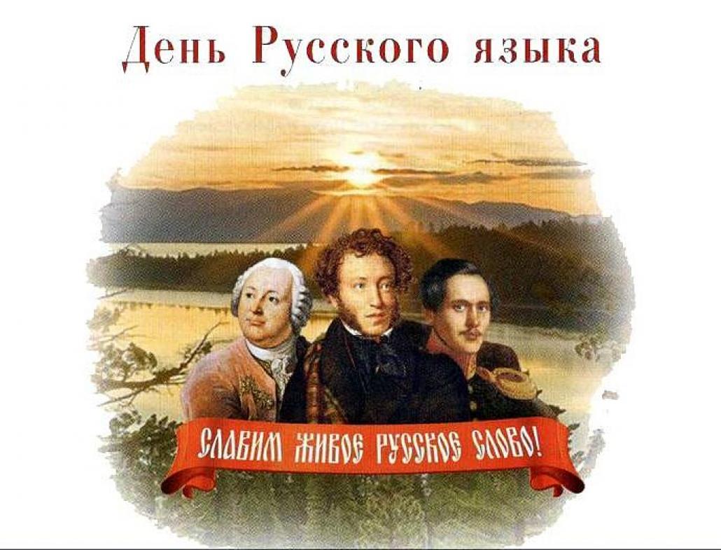 Поздравление с днем русского языка 484