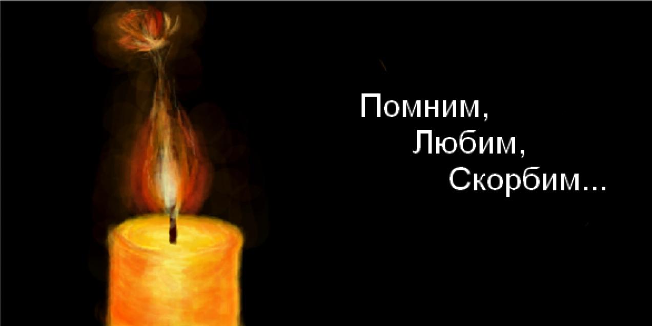картинки со свечой памяти